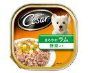 シーザー まろやかラム 野菜入り 100g 【シ?ザ?(Cesar)/ドッグフード/ウェットフード/ペットフード/DOG FOOD/ドックフード】