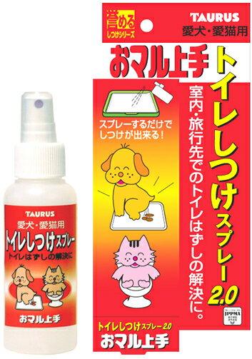 トーラスおマル上手強力トイレのしつけスプレー30(犬猫用)100mlしつけ用品(トイレのしつけ・トイ
