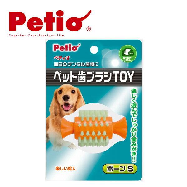 ペティオペット歯ブラシTOYボーンS犬のおもちゃ/犬用おもちゃ/骨(ボーン)・噛むおもちゃ犬用品/ペ