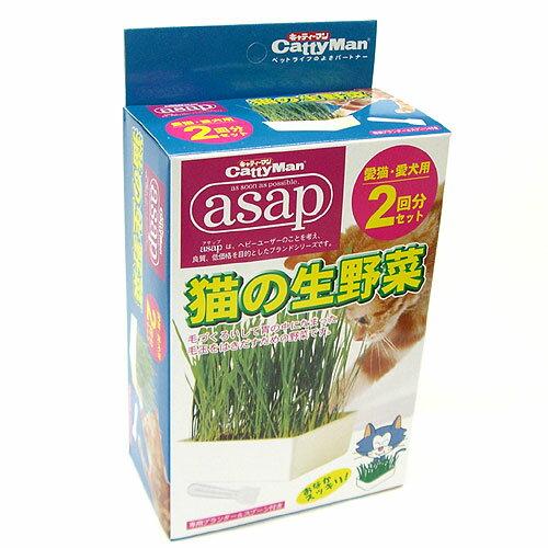 ドギーマン猫の生野菜2P猫草/キャットフード/猫用おやつ/猫のおやつ・猫のオヤツ・ねこのおやつ猫用品