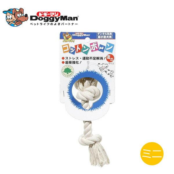 ドギーマンコットンボーン縦型ミニ犬のおもちゃ/犬用おもちゃ/骨(ボーン)・噛むおもちゃ犬用品/ペット