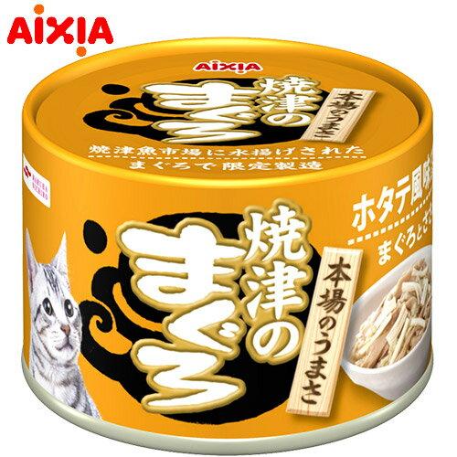 アイシア焼津のまぐろホタテ風味かまぼこ入りまぐろとささみ70gウェットフード・猫缶・缶詰/成猫用/キ