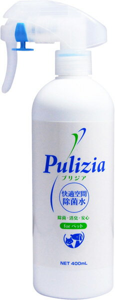 プリジアスプレータイプ400ml(快適空間除菌剤・消臭剤)除菌・消臭用品/消臭スプレー/消臭液梅雨対