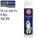 フィッシュ4ドッグ(FISH4DOGS/CATS) サーモンオイルSOS 真空ポンプ 150ml 【フィッシュ4ドッグ(FISH4DOGS)・魚/動物用栄養補助...