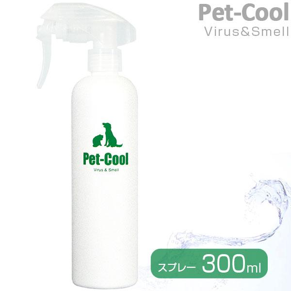 ペットクール(Pet-Cool)ウィルス&スメル除菌・消臭スプレー300mlPet-CoolViru