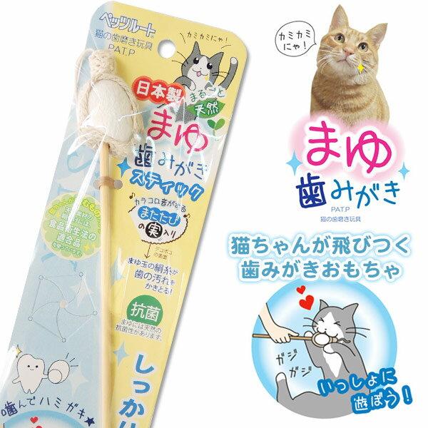 ペッツルートまゆ歯みがきスティック猫じゃらし/ねこじゃらし猫のおもちゃ・猫用おもちゃ猫用品猫用/歯ブ