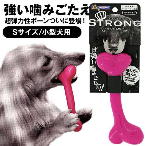 ドギーマンSTRONGBONEストロングボーンS犬おもちゃ骨(ボーン)/犬のおもちゃ/犬用おもちゃ犬