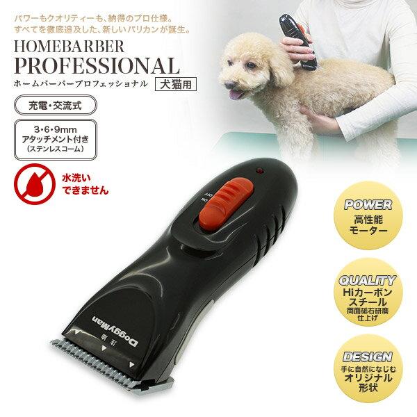 ドギーマンホームバーバープロフェッショナル犬バリカン/犬用バリカン/バリカン犬用/お手入れ用品犬用品