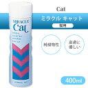ニチドウ ミラクル キャット 400ml【猫 シャンプー/猫...