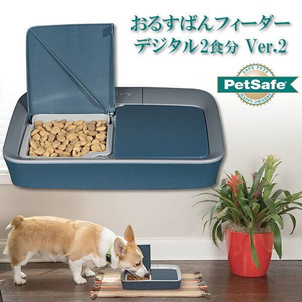 PetSafeおるすばんフィーダーデジタル2食分バージョン2ペット用自動給餌器食器/犬用品/猫用品/