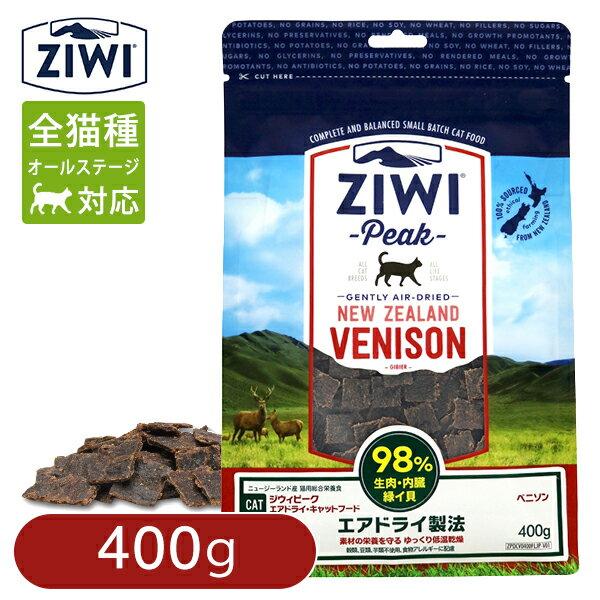 Ziwi Peak (ジウィピーク) エアドライ・キャットフード ベニソン 400g 【ジウィピーク・ジーウィーピーク・ジウィーピーク】【キャットフード/ドライフード/全猫種・年齢対応/ペットフード】【猫用品/ペット・ペットグッズ/ペット用品】
