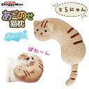 キャティーマン あごのせ猫枕 とらニャン 【猫用品/枕・まく...