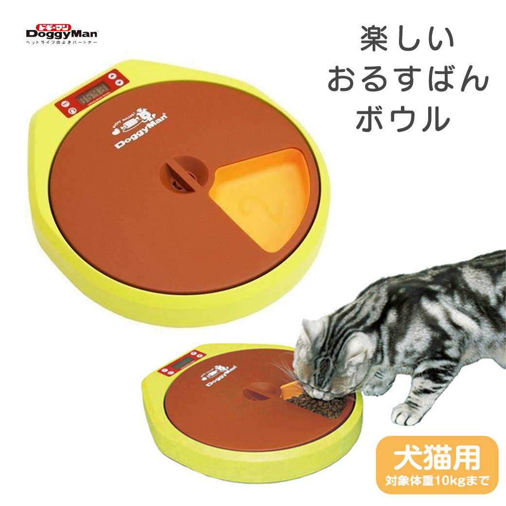 ドギーマン楽しいおるすばんボウルペット用自動給餌器/給餌器・フードディスペンサー犬用品/猫用品/ペッ