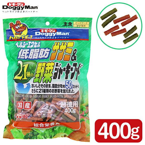 ドギーマンヘルシーエクセル低脂肪ササミ&21種の野菜ジャーキーフード400gドッグフード/犬用おやつ