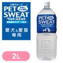アース ペットスエット 2L 【動物用栄養補助食品】【