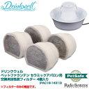 ドリンクウェル ペットファウンテン アバロン専用 交換活性炭フィルター 4個入り(PAC1