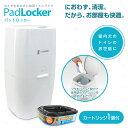 パッドロッカー PadLocker ポ...