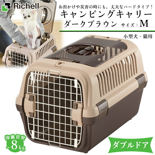 リッチェルキャンピングキャリーダブルドアMダークブラウンキャリーバッグ/コンテナ小型犬用キャリーバッ