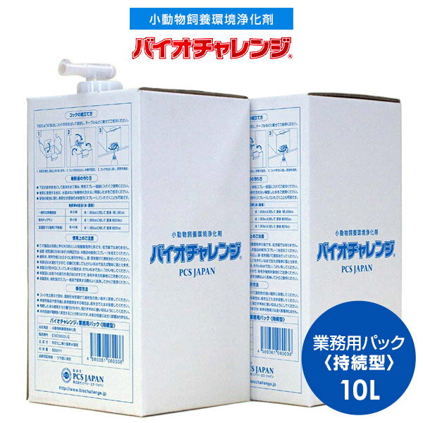 バイオチャレンジ業務用パック持続型(Aタイプ)10リットル(5リットル×2箱)除菌・消臭用品/消臭剤