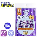 うんちが臭わない袋 BOS ネコ用 SS 20枚 【猫 ウン...