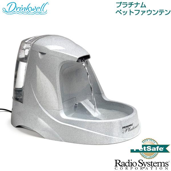ドリンクウェル(Drinkwell)プラチナムペットファウンテン循環型給水器/犬用給水器/猫用給水器