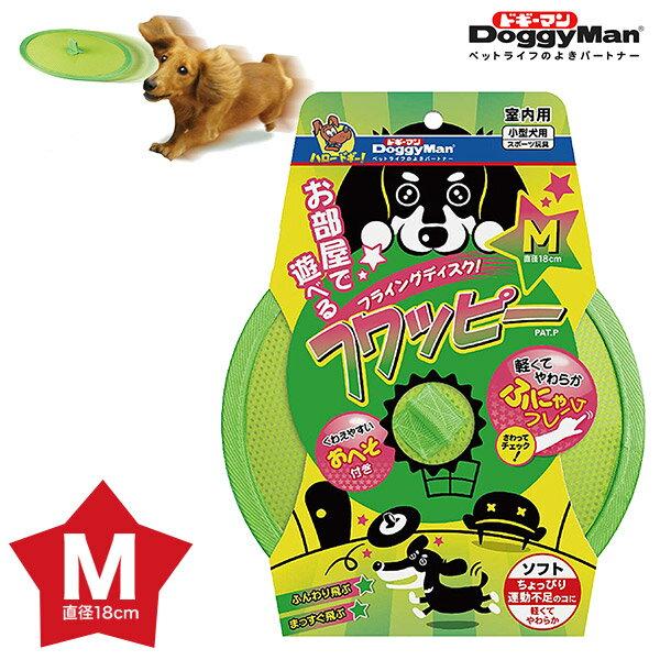 ドギーマンフワッピーM犬のおもちゃ/犬用おもちゃ/フリスビー犬用品/ペット・ペットグッズ/ペット用品