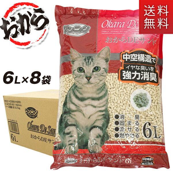 猫砂おから流せる ワンニャンおからDEサンド中空タイプトイレに流せる猫砂6L×8袋セットおからの猫砂