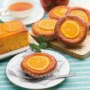 【キャッシュレス5%還元対象】【送料込】ピュアオレンジケーキ・ミニオレンジケーキセット(常温便)