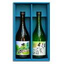 【送料込】伝統名酒南郷ふるさとセット
