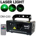 ステージライト LS-G50 レーザー ビーム 緑 グリーン GREEN 緑色 単色 スポットライト レーザーライト ライト ライティング 演出 照明 機材 器...