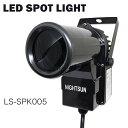 ステージライト LS-SPK005 LED エフェクト スポットライト パーライト PARライト 演出 照明 機材 舞台照明 舞台効果