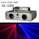 ステージライト LS-DL22RB レーザー ビーム RB レッド & ブルー スポットライト レーザーライト ライト ライティング 演出 照明 機材 器具 コンサート 舞台効果 舞台照明