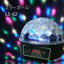ステージライト LS-62 ミラーボール カラーボール LED エフェクト ライト ライティング 演
