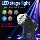ステージライト LS-07 LED エフェクト ライト ライティング 演出 照明 機材 器具 コンサート 舞台効果 舞台照明