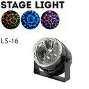 ステージライト LS-16 ミラーボール カラーボール LED エフェクト ライト ライティング 演出 照明 機材 器具 コンサート 舞台効果 舞台照明