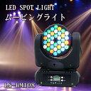 ステージライト LS-LM108 LED エフェクト ムービングヘッド ムービングライト スポットライト ライト ライティング 演出 照明 機材 器具 コンサート 舞台効果 舞台照明