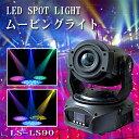 ステージライト LS-LS90 LED エフェクト ムービングヘッド ムービングライト GOBO ゴボ スポットライト ライト ライティング 演出 照明 機材 器具 コンサート 舞台効果 舞台照明