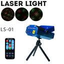 ステージライト LS-01 レーザー ビーム スポットライト レーザーライト ライト ライティング 演出 照明 機材 器具 コンサート 舞台効果 舞台照明