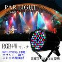 ステージライト LS-69 LPC007 LED エフェクト スポットライト パーライト PARライト Par Light ライト ライティング 演出 照明 機材 器具 コンサート 舞台効果 舞台照明