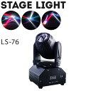 ステージライト LS-76 LED エフェクト ムービングヘッド ムービングライト スポットライト ライト ライティング 演出 照明 機材 器具 コンサート 舞台効果 舞台照明