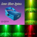 ステージライト LS-Q314 レーザー ビーム RG レッド & グリーン スポットライト レーザーライト ライト ライティング 演出 照明 機材 器具 コンサート 舞台効果 舞台照明