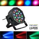 ステージライト LS-P005 LP005 LED エフェクト スポットライト パーライト PARライト Par Light ライト ライティング 演出 照明 機材 器具 コンサート 舞台効果 舞台照明