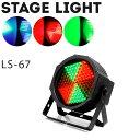 ステージライト LS-67 LED エフェクト スポットライト パーライト PARライト Par Light ライト ライティング 演出 照明 機材 器具 コンサート 舞台効果 舞台照明