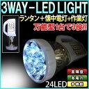 3Way LED懐中電灯 ランタン LED 作業灯 懐中電灯 ライト 照明 1台で3通りの使い方 LEDライト [ ]