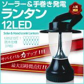 ランタン 12灯 LED ソーラー式 懐中電灯 ソーラー充電 ランタン充電式 LED充電式LEDランタン ダイナモライト