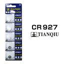 CR927 ボタン電池 5個セット リチウム 電池 バッテリー