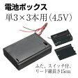 電池ボックス 電池ケース 単3×3本用 [4.5V ]電池box 単3 電池 ケース フタ リード線 スイッチ付 バッテリー Battery box DC 乾電池 収納 変換
