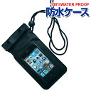 防水ケース スマホ スマートフォン 4インチ対応 ウォータープルーフケース アイフォン waterproof iPhone iPod スマホ Android Galaxy 携帯 など収納