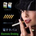 禁煙グッズの鉄板!電子たばこの交換用カートリッジ【10本入り】【激安価格】電子タバコカートリッジ・電子たばこカートリッジ10個入りエコパック/メール便対応