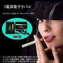値下げしました!楽天最安値に挑戦!業界のプレミアム級電子タバコ・第4代昇級製品、最強の禁煙器具!正規品:PSE,CE認証、RoHS認証取得済。【即日出荷】【90%OFF】3電源対応電子タバコ・電子たばこ